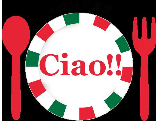 イタリア食堂Ciao